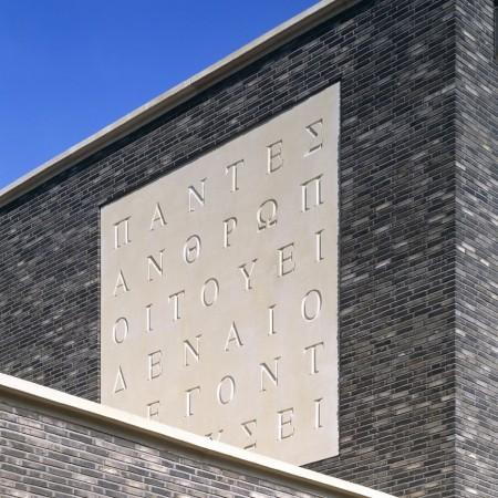 """Inschrifttafel   Auf der Südfassade zieht ein weiteres Fassadendetail aus Betonwerkstein den Blick an: """"Alle Menschen streben von Natur aus nach Wissen"""" wird hier aus der Metaphysik Aristoteles' zitiert. Foto © Werner Huthmacher"""